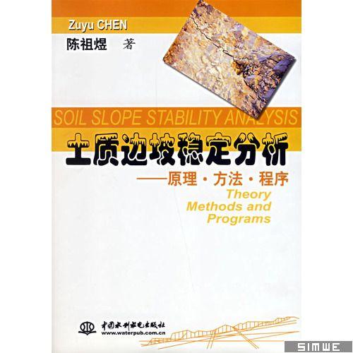 土质边坡稳定分析-原理、方法、程序