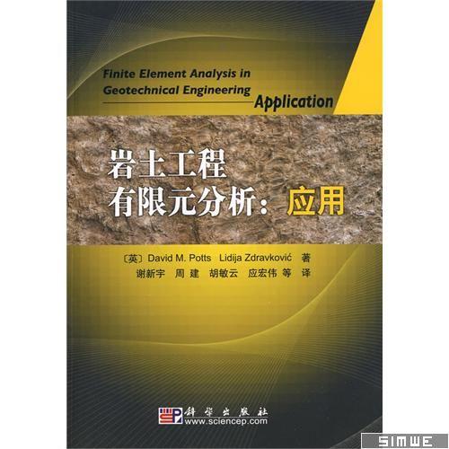 岩土工程有限元分析: 应用