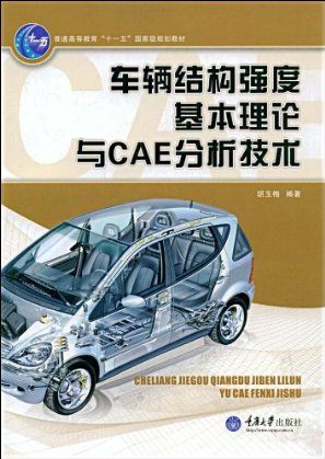 车辆结构强度基本理论与CAE分析技术
