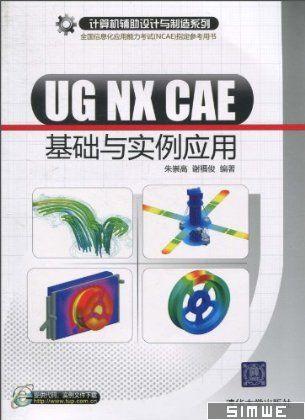 UG NX CAE基础与实例应用(附DVD-ROM光盘1张)