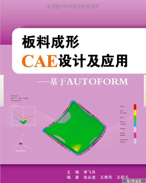 板料成形CAE设计及应用:基于AUTOFORM