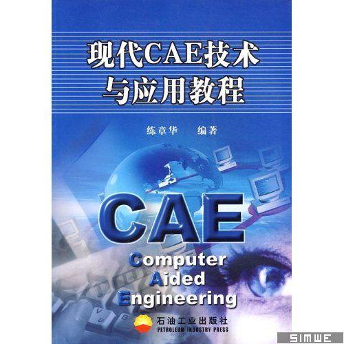 现代CAE技术与应用教程