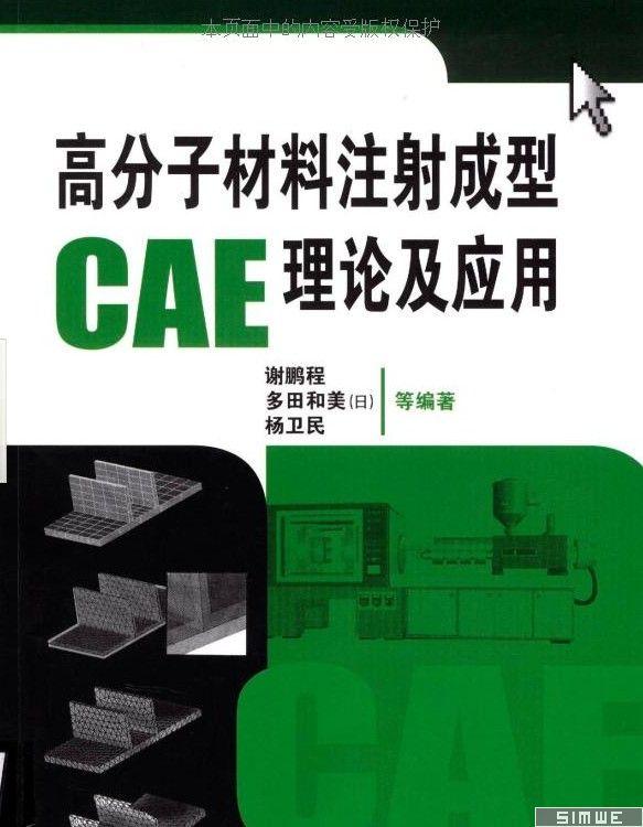 高分子材料注射成型CAE..
