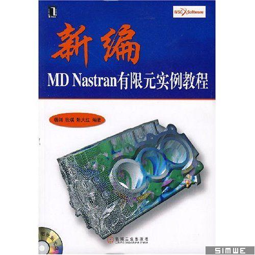 新编MD Nastran有限元实例教程(含光盘)