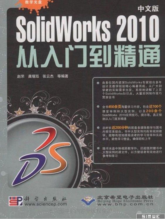 SolidWorks 2010 从入门到精通(中文版)