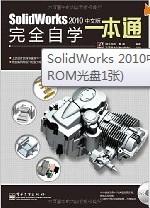 SolidWorks 2010中文版完全自学一本通