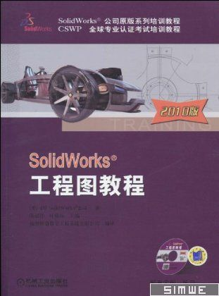 SolidWorks工程图教程(2010版)