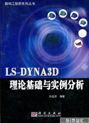 LS-DYNA3D理论基础与实例分析