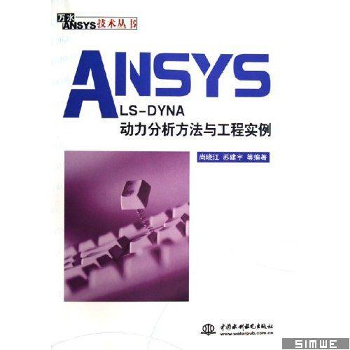 LS-DYNA动力分析方法与工程实例
