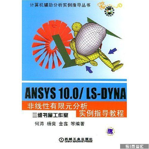ANSYS 10.0/LS-DYNA 非线性有限元分析实例指导教程