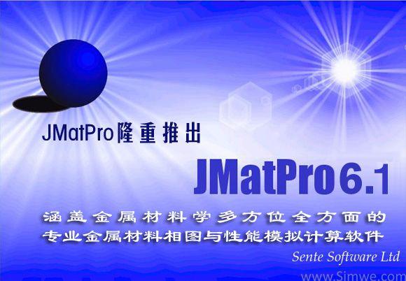 金属材料相图计算及材料性能模拟软件JMatPro用户手册