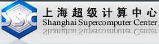 上海超级计算中心