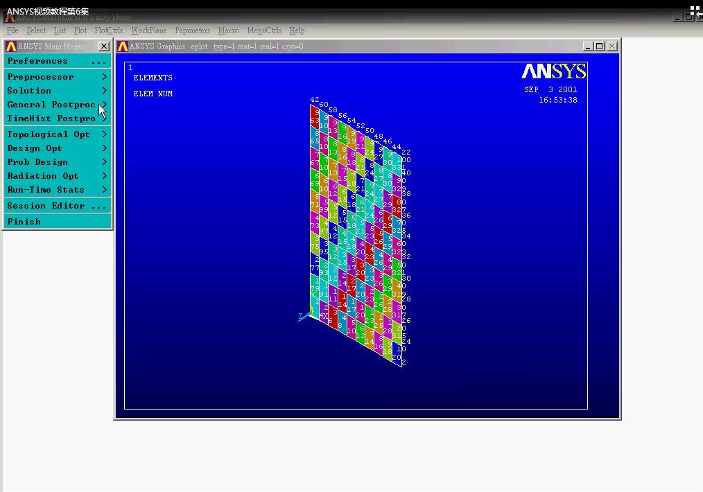 ANSYS视频教程第6集