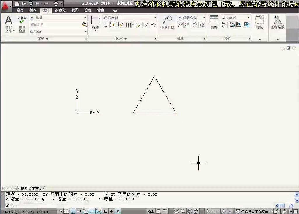 AutoCAD2010 从入门与精通视频教程-课程概述