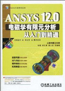 ANSYS12.0电磁学有限元分析从入门到精通(DVD-ROM光盘)
