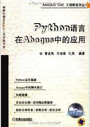 Python语言在Abaqus中的应用 [平装]