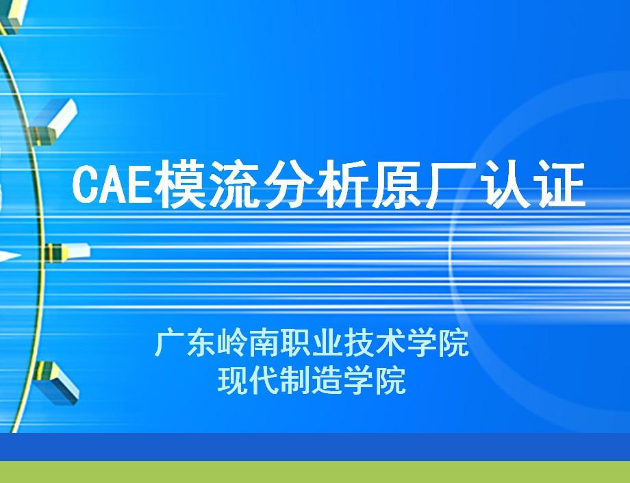 CAE模流分析原厂认证
