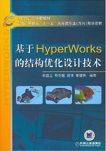 基于HyperWorks的结构优化设计技术 [平装]