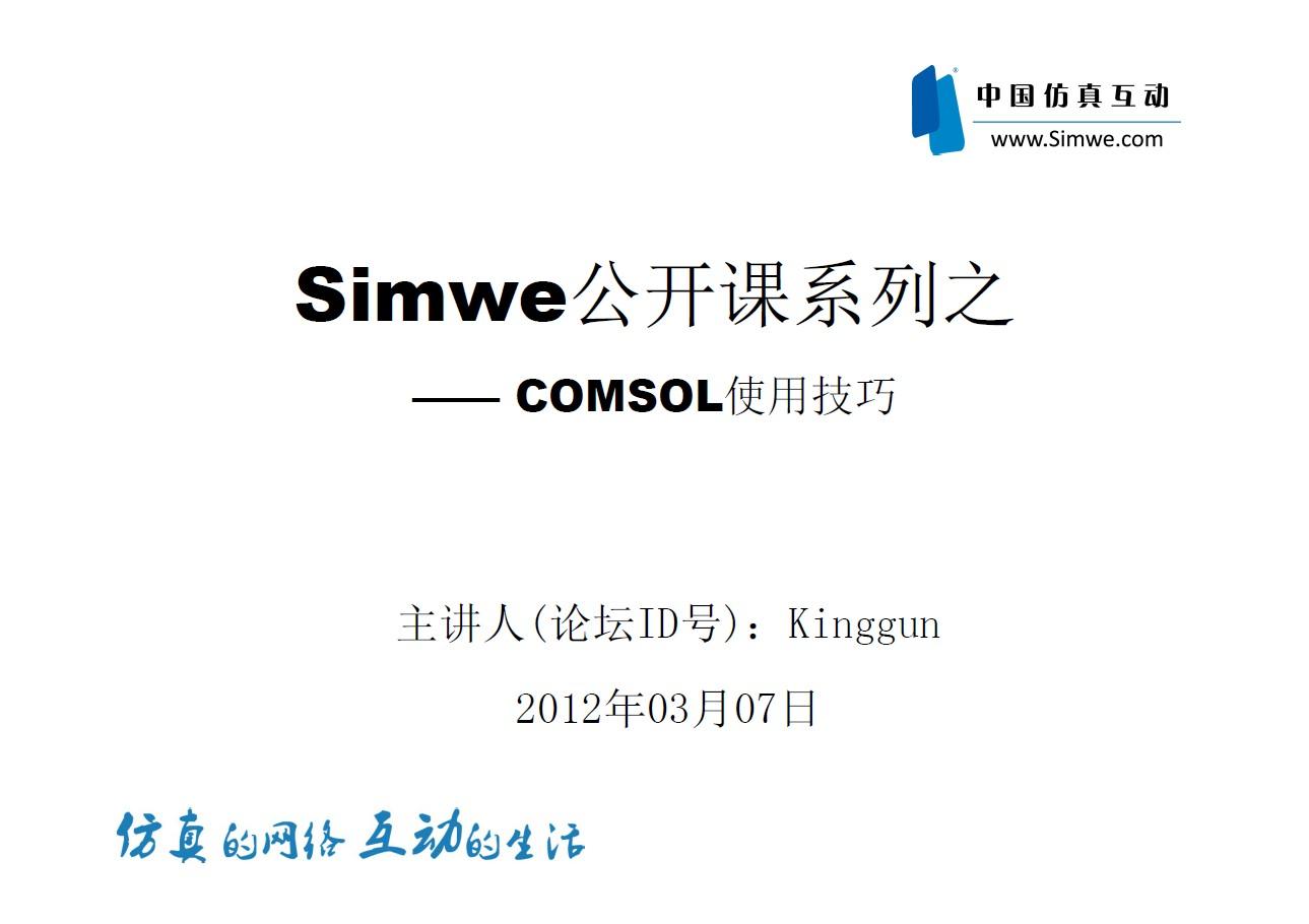 Simwe公开课第一期:COMSOL使用技巧