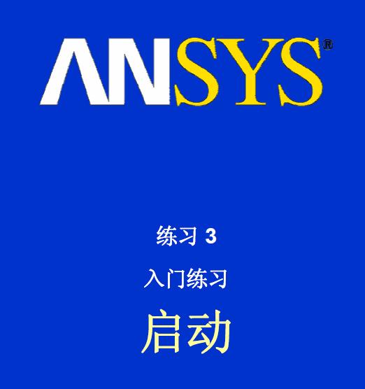 交大ANSYS实例教程