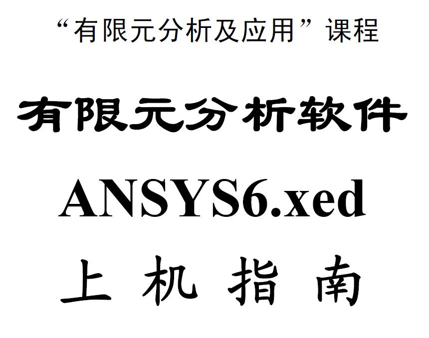 清华大学ansys基础教程