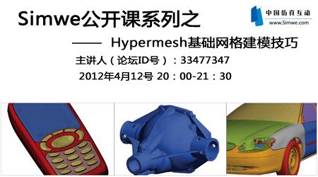 Simwe公开课第五期:hypermesh基础网格建模技巧