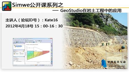 Simwe公开课第六讲:GeoStudio在岩土工程中的应用