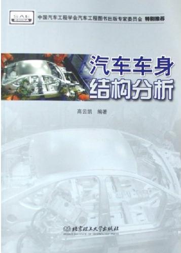 汽车车身结构分析 [平装]