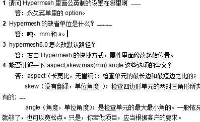 hypermesh典型问题