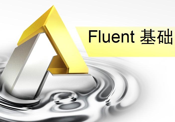 Fluent 入门基础培训