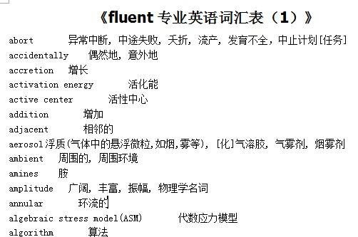 fluent常用词汇