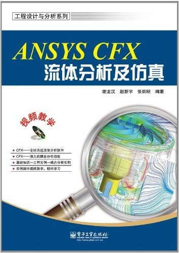 ANSYS CFX流体分析及仿真(附DVD-ROM光盘1张)
