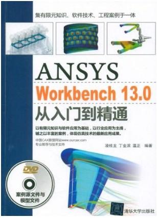 ANSYS WorkBench 13.0从入门到精通(附DVD-ROM光盘1张)