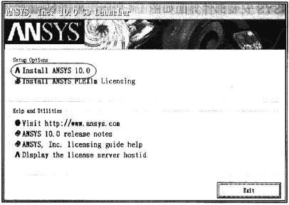 ANSYS安装基础教程