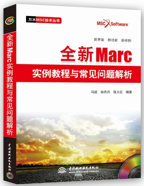 《全新Marc》实例教程与常见问题解析