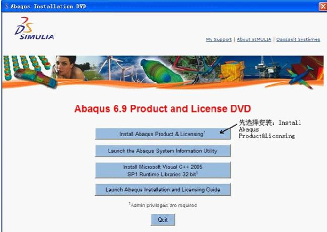 Abaqus6.9安装图文说明