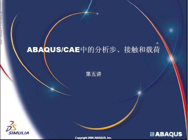 ABAQUS中文培训资料 接触与载荷