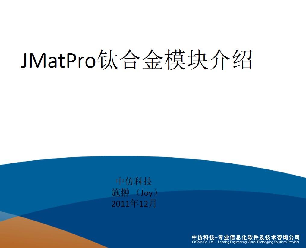 JMatPro钛合金模块介绍