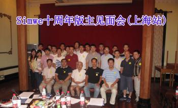 Simwe十周年版主上海见面会成功举办