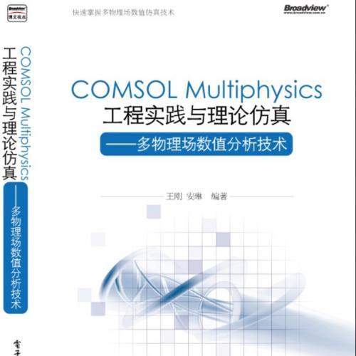 COMSOL Multiphysics工程实践与理论仿真—多物理场数值分析技术