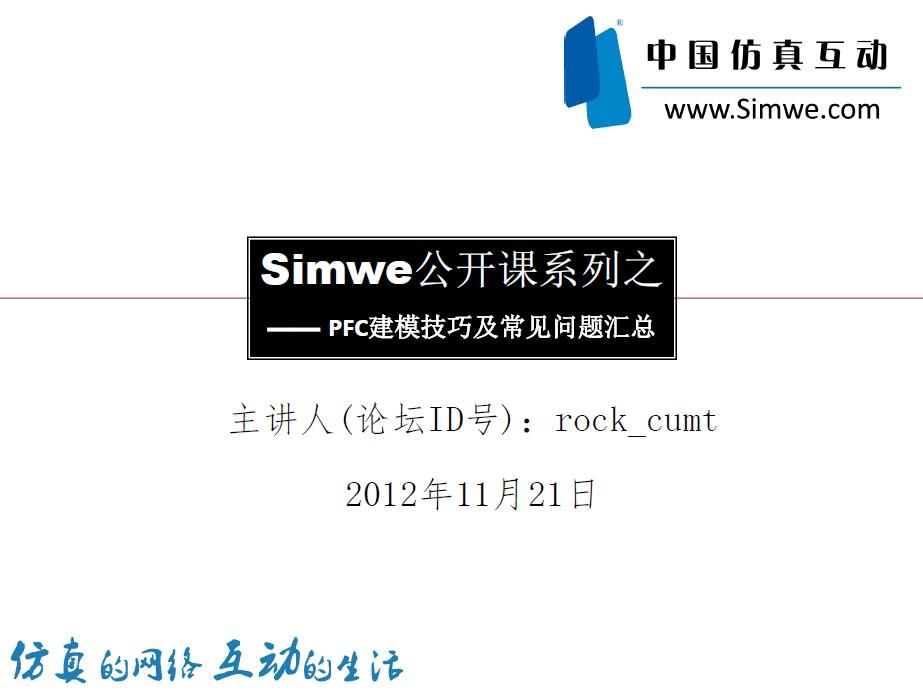 Simwe公开课系列之 —— PFC建模技巧及常见问题汇总