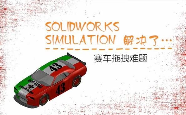SolidWorks Flow Simulation解决赛车难题
