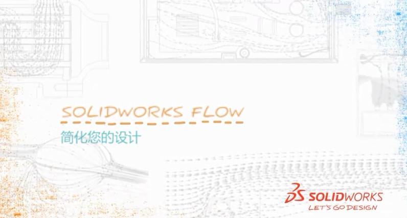 SolidWorks Flow Simulation优化您的设计