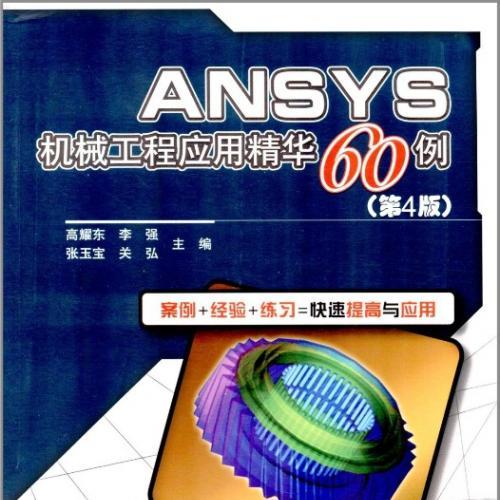 ANSYS机械工程应用精华60例(第4版)(附DVD光盘1张)