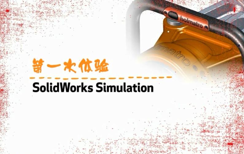 SolidWorks Simulation设计仿真软件体验