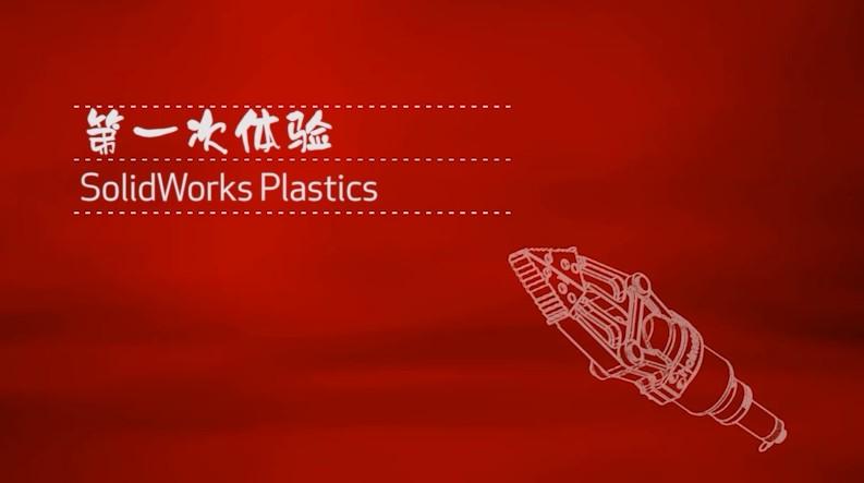 SolidWorks_Plastics模流分析