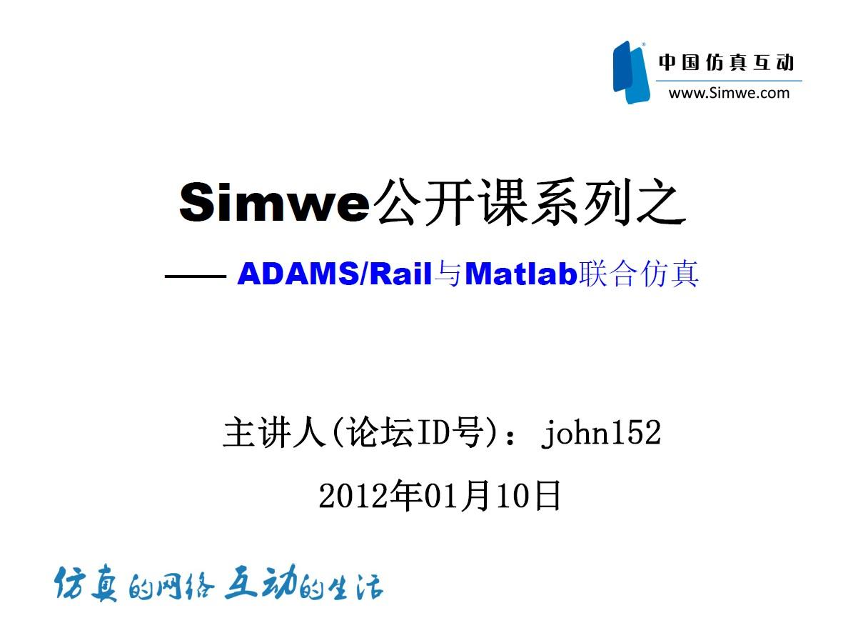 Simwe公开课系列之 —— ADAMS与Matlab联合仿真的应用