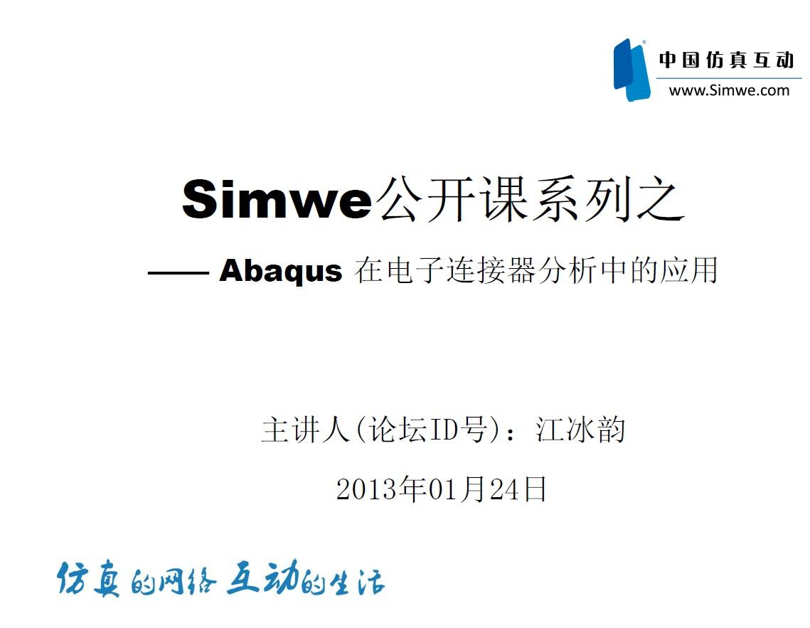 Simwe公开课系列之—— Abaqus 在电子连接器分析中的应用
