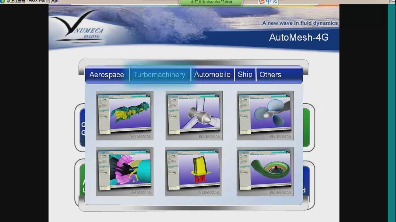 Simwe公开课二十五讲:NUMECA软件使用技巧