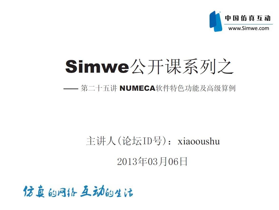 Simwe公开课系列之 —— NUMECA软件特色功能及高级算例